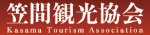 笠間観光協会
